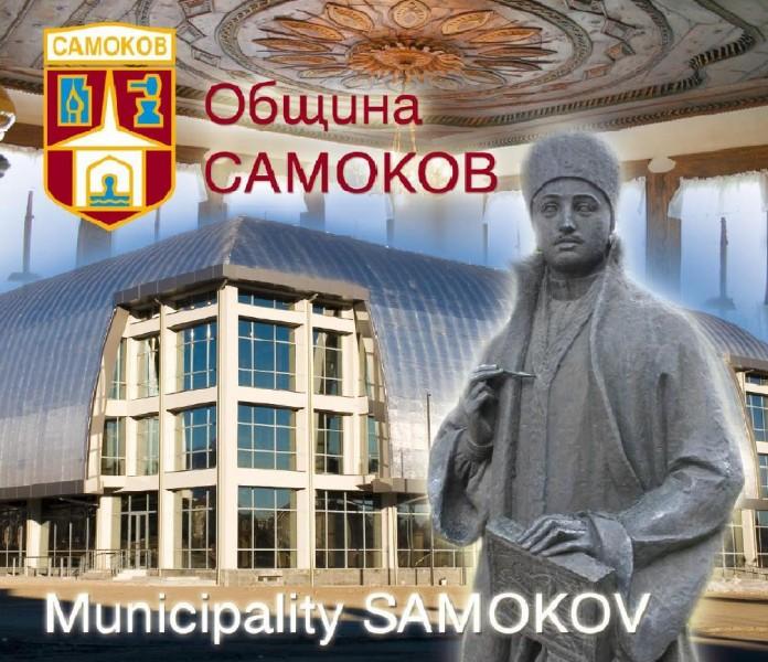 Samokov-rabota