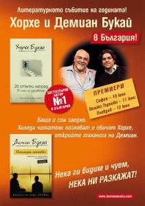 48-x-68-horhe--demian-V-BULGARIA-2014-1-211x300