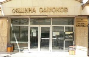 Samokov-obshtina2