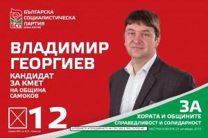 vl. georgiev