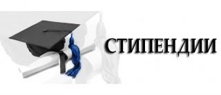 stipendii